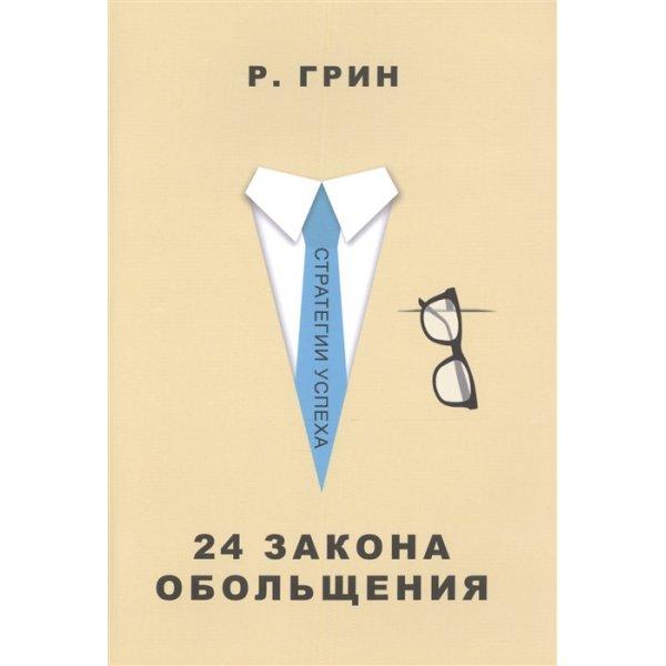 Грин Роберт 24 закона обольщения (мягк.)