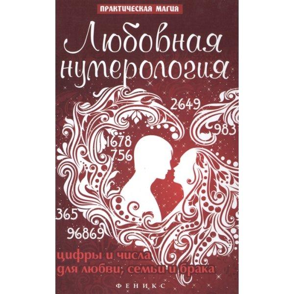 Дикмар Я. Любовная нумерология. Цифры и числа для любви, семьи и брака (тв.)