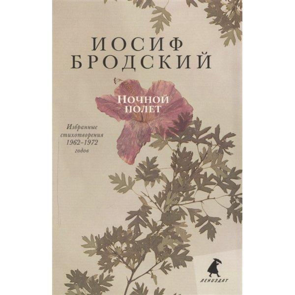 978-5-4453-1003-7 Бродский И. Ночной полет. Стихотворения (тв.)