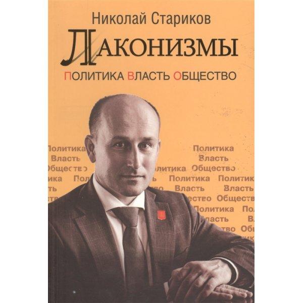 978-5-496-02406-8 Стариков Н. Лаконизмы: Политика. Власть. Общество (мягк.)