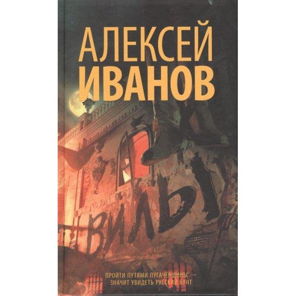 978-5-17-097944-8 Иванов А.В. Вилы (тв.)