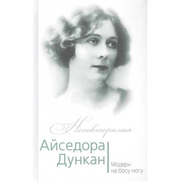 Андреева Ю. Айседора Дункан. Модерн на босу ногу (тв.)