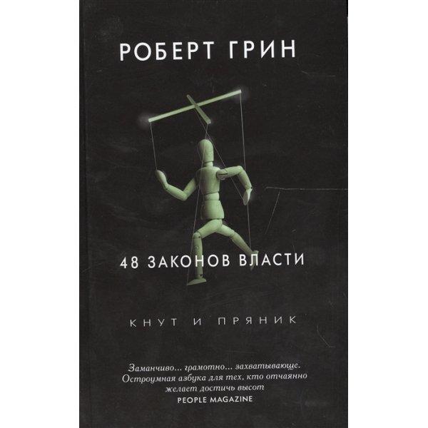 Грин Роберт 48 законов власти (Кнут и пряник) (тв.)