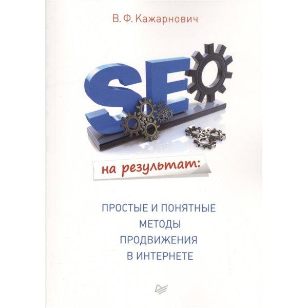 978-5-496-02520-1 Кажарнович В. SEO на результат: простые и понятные методы продвижения в интернете (мягк.)