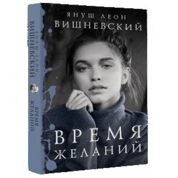 Вишневский Януш Леон Время желаний (тв.)