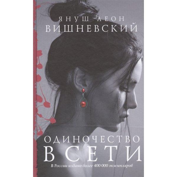 Вишневский Януш Леон Одиночество в Сети (тв.)