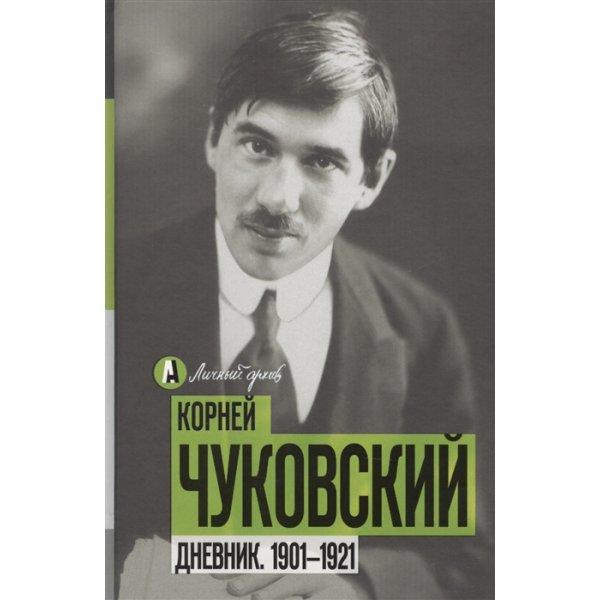 Чуковский К. Дневник. 1901-1921 (тв.)