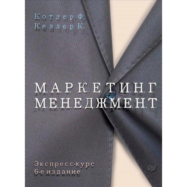 Котлер Ф., Келлер К. Маркетинг менеджмент. Экспресс-курс. 6-е издание (тв.)