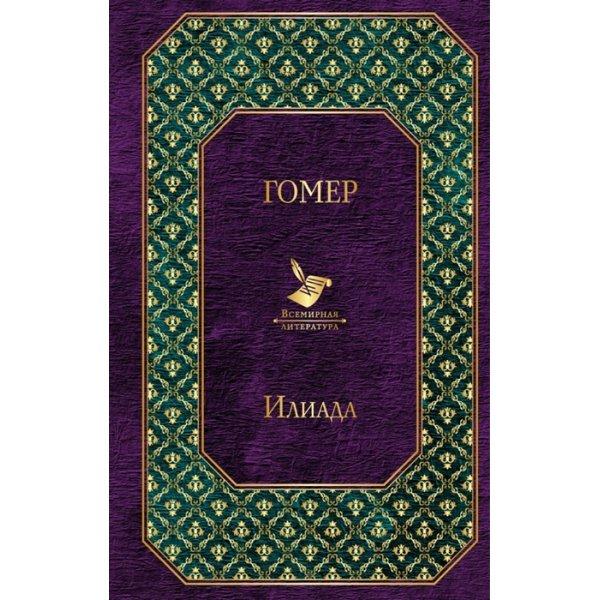978-5-04-097404-7 Гомер Илиада (Всемирная литература) (тв.)