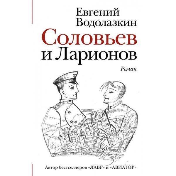 Водолазкин Е. Г. Соловьев и Ларионов (тв.)
