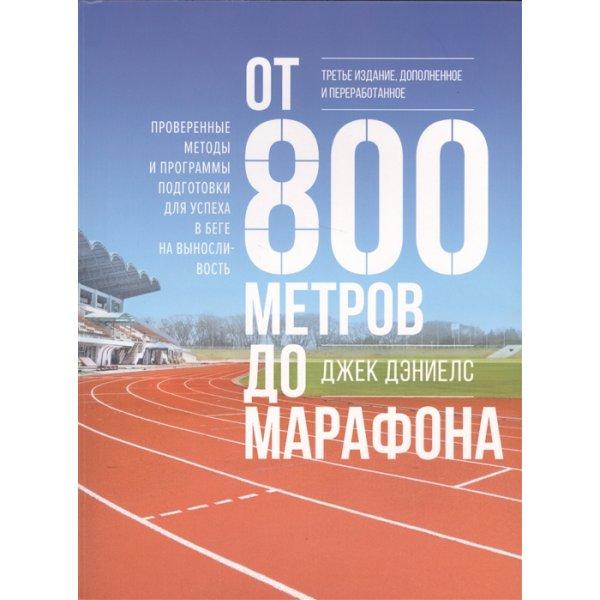 978-5-00146-894-3 Дэниелс Дж. От 800 метров до марафона. Проверенные методы и программы подготовки для успеха в беге на выносливость (мягк.)