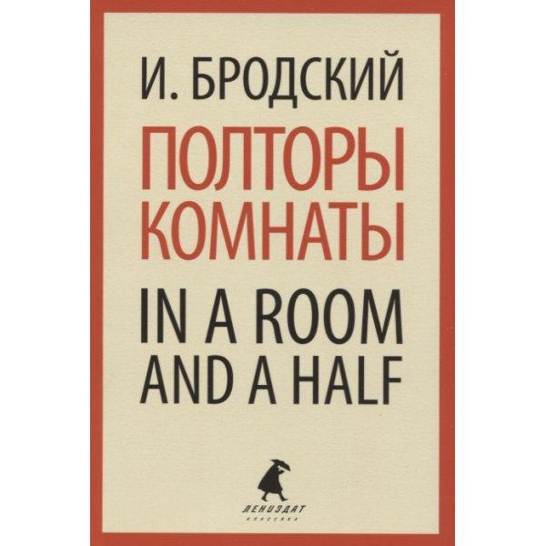Бродский И. Полторы комнаты / In a Room and a Half (мягк.)
