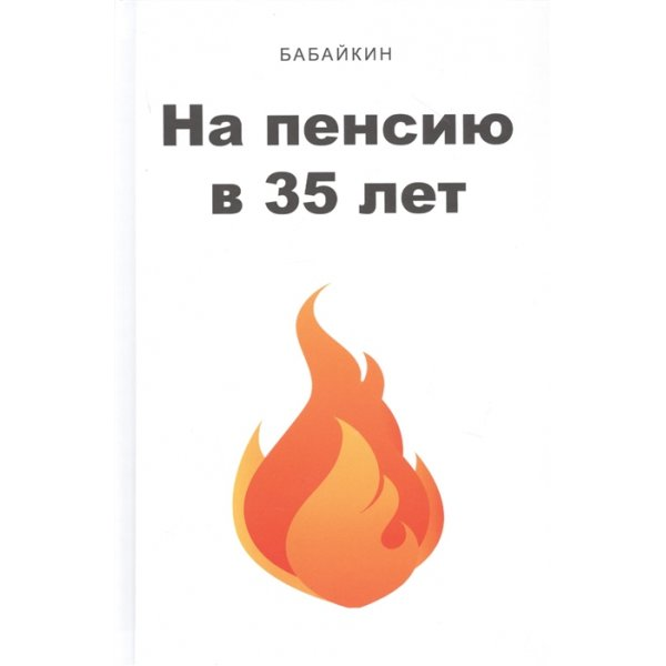 Бабайкин На пенсию в 35 лет (тв.)