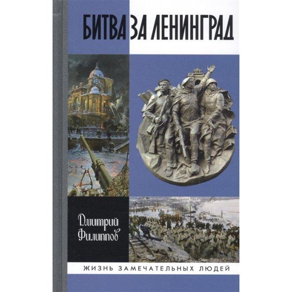 "Битва за Ленинград Филиппов Д.С. (Серия ""ЖЗЛ"")"
