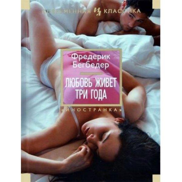 Бегбедер Фредерик Любовь живет три года (Иностранка) (тв.)