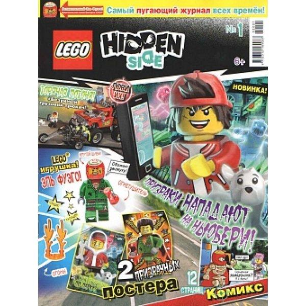 Журнал Lego Hidden Side №1 (2020)