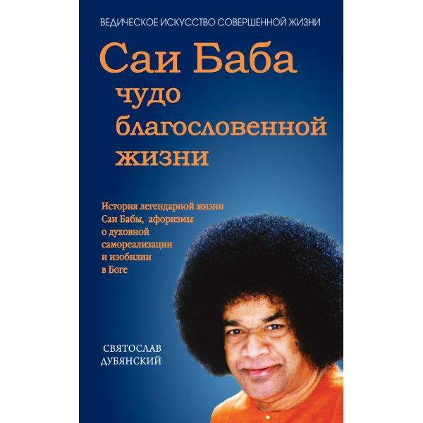 Дубянский С. Саи Баба - чудо благословенной жизни (мягк.)