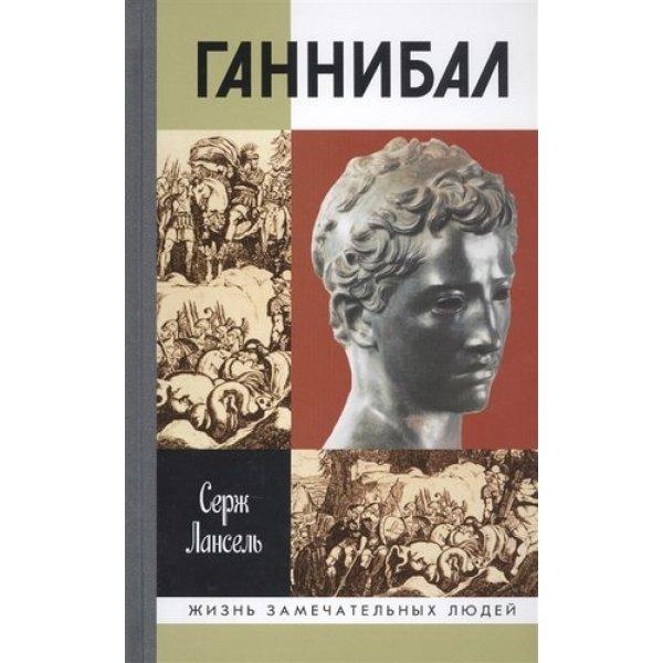 """Ганнибал Лансель Серж (Серия """"ЖЗЛ"""")"""