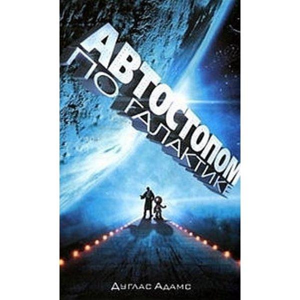 978-5-17-032458-3 Адамс Дуглас Автостопом по галактике (тв.)