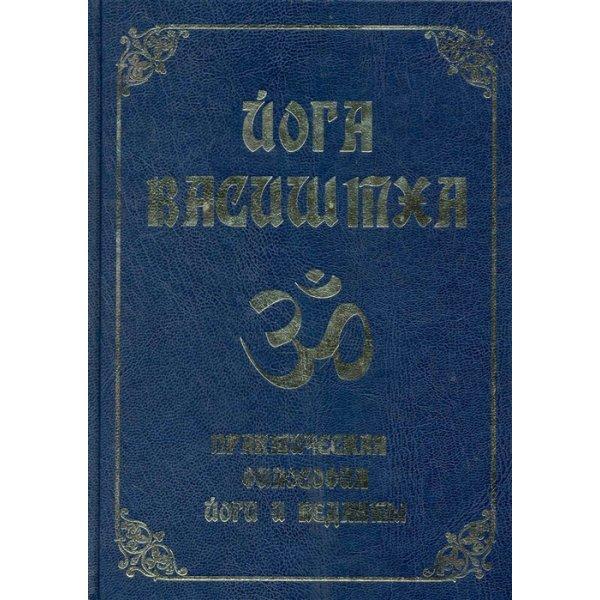 Йога Васиштха Практическая философия йоги и веданты