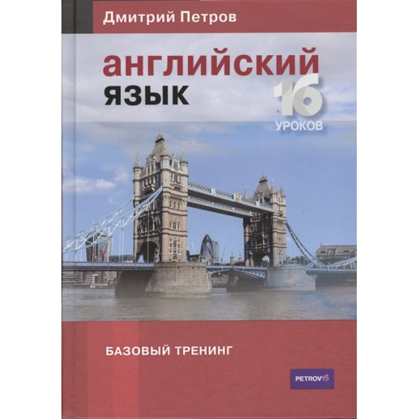 978-5-9906571-4-4 Петров Д. Английский язык. Базовый тренинг (тв.)
