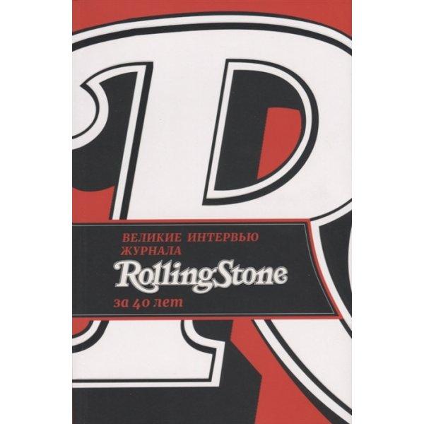 978-5-386-10347-7 Веннер Я., Леви Д. Великие интервью журнала Rolling Stone за 40 лет (мягк.)