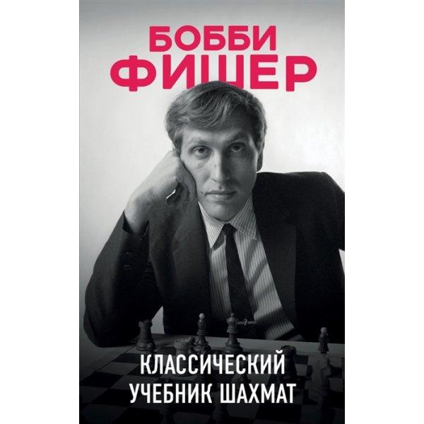 978-5-04-110322-4 Калиниченко Н. Бобби Фишер. Классический учебник шахмат (тв.)
