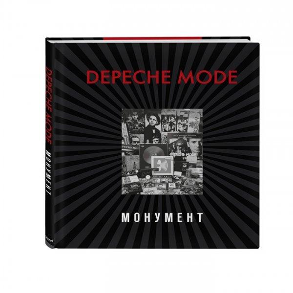 978-5-04-110548-8 Бурмейстер Д., Ланге С. Depeche Mode. Монумент (тв.)