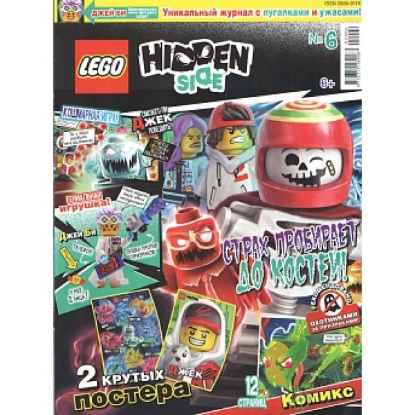 172215 Журнал Lego Hidden Side №6 (2020)