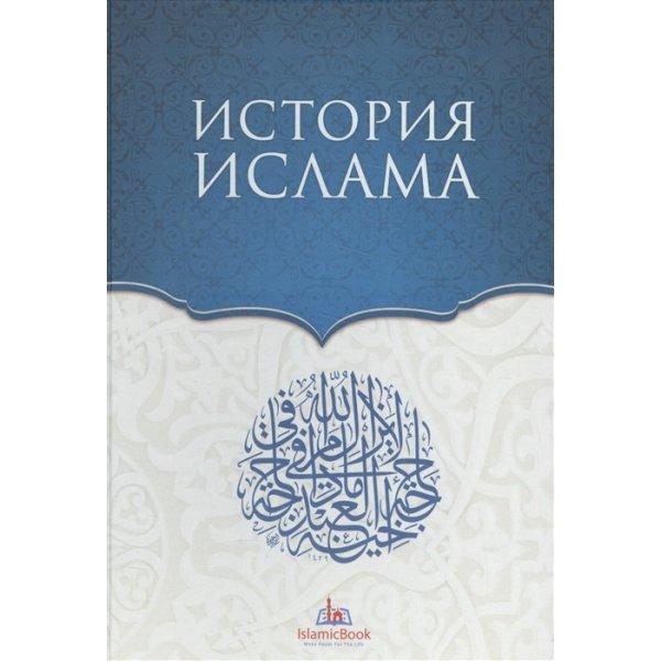 978-5-9905953-7-8 История Ислама (тв.)