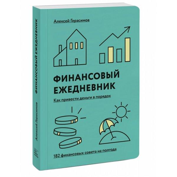 Герасимов А. Финансовый ежедневник: как привести деньги в порядок (мягк.)