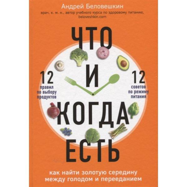 978-5-04-103352-1 Беловешкин А. Что и когда есть. Как найти золотую середину между голодом и перееданием (тв.)