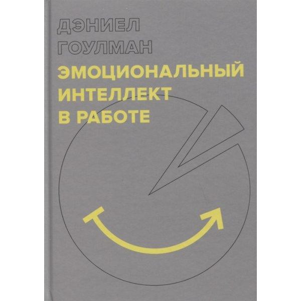 Гоулман Д. Эмоциональный интеллект в работе (тв.)