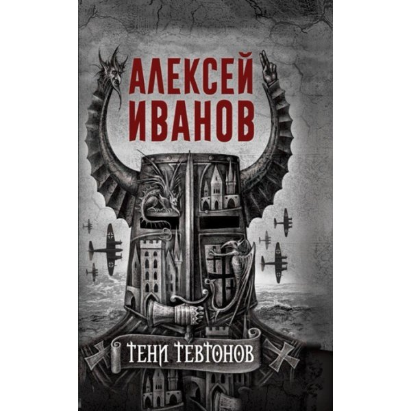 978-5-386-13977-3 Иванов А. Тени тевтонов (тв.)