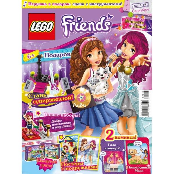Lego Friends 9000015029 Журнал Lego Friends №09 (2015)