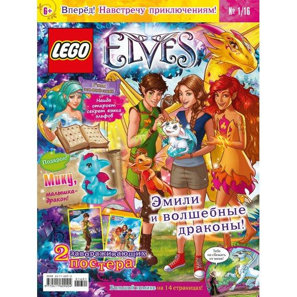 Lego Elves 9000016069 Журнал Lego Elves №01 (2016)