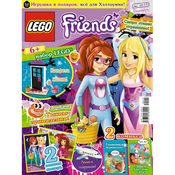 Lego Friends 9000016074 Журнал Lego Friends №10 (2015)