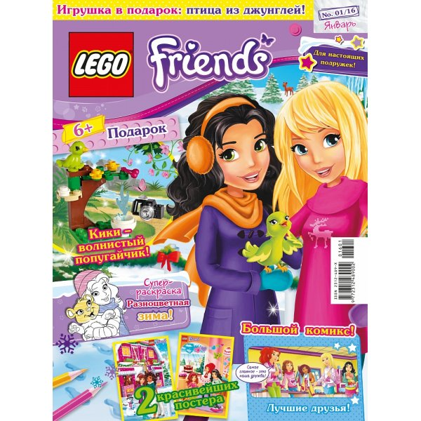 № 01 (2016) Январь (Lego Friends)
