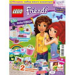 Журнал Lego Friends №04 (2016)
