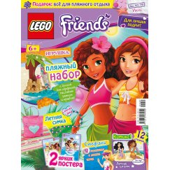 Lego Friends 9000016567 Журнал Lego Friends №07 (2016)
