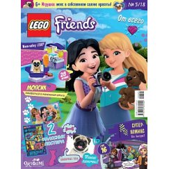 Набор лего - Журнал Lego Friends № 05 (2018)