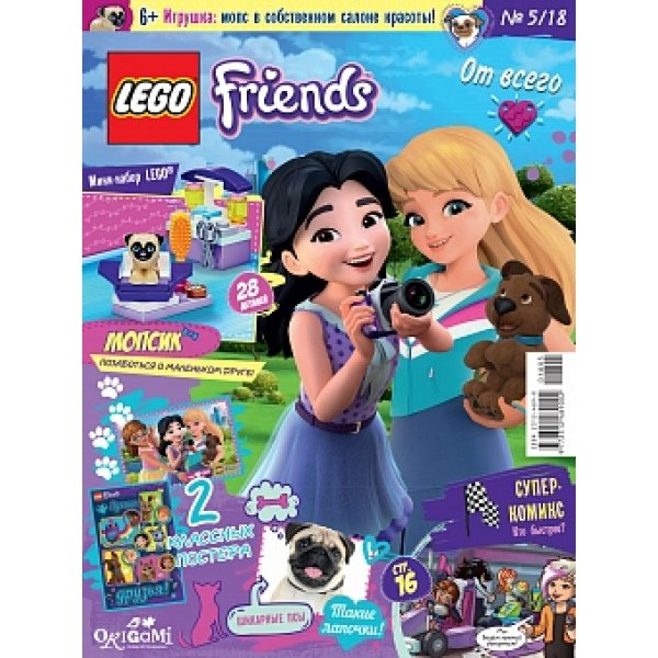 Lego Friends 162435 Журнал Lego Friends № 05 (2018)