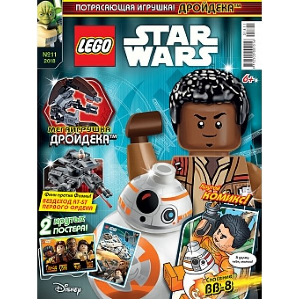 Lego Star Wars 162437 Журнал Lego Star Wars № 11 (2018)