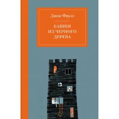 Фаулз Джон Башня из черного дерева