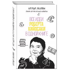 Закхайм Наталья Все идеи Роберта Кийосаки в одной книге (тв)
