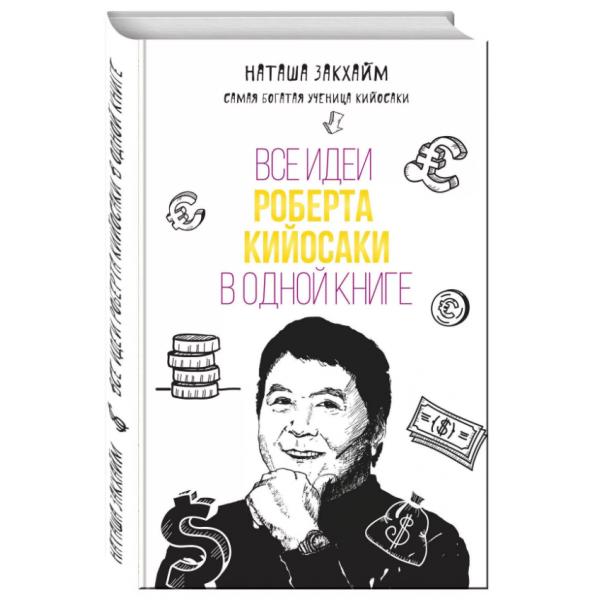 Закхайм Наталья Все идеи Роберта Кийосаки в одной книге (тв.)