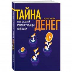 Закхайм Наталия Тайна денег. Книга самой богатой ученицы Кийосаки