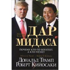 Кийосаки Роберт Дар Мидаса