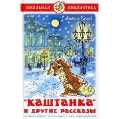 """Чехов А.П. """"Каштанка"""" и другие рассказы"""