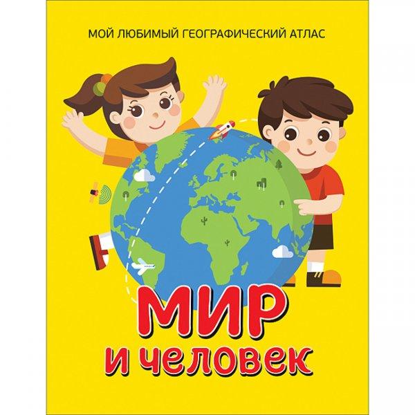 Гальцева С. Мой любимый географический атлас. Мир и человек